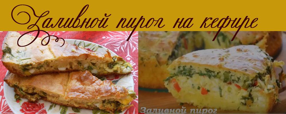 заливной пирог на кефире с яйцом и луком